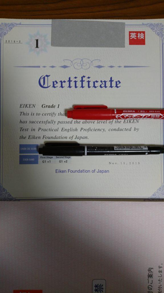 英検1級の受験体験記