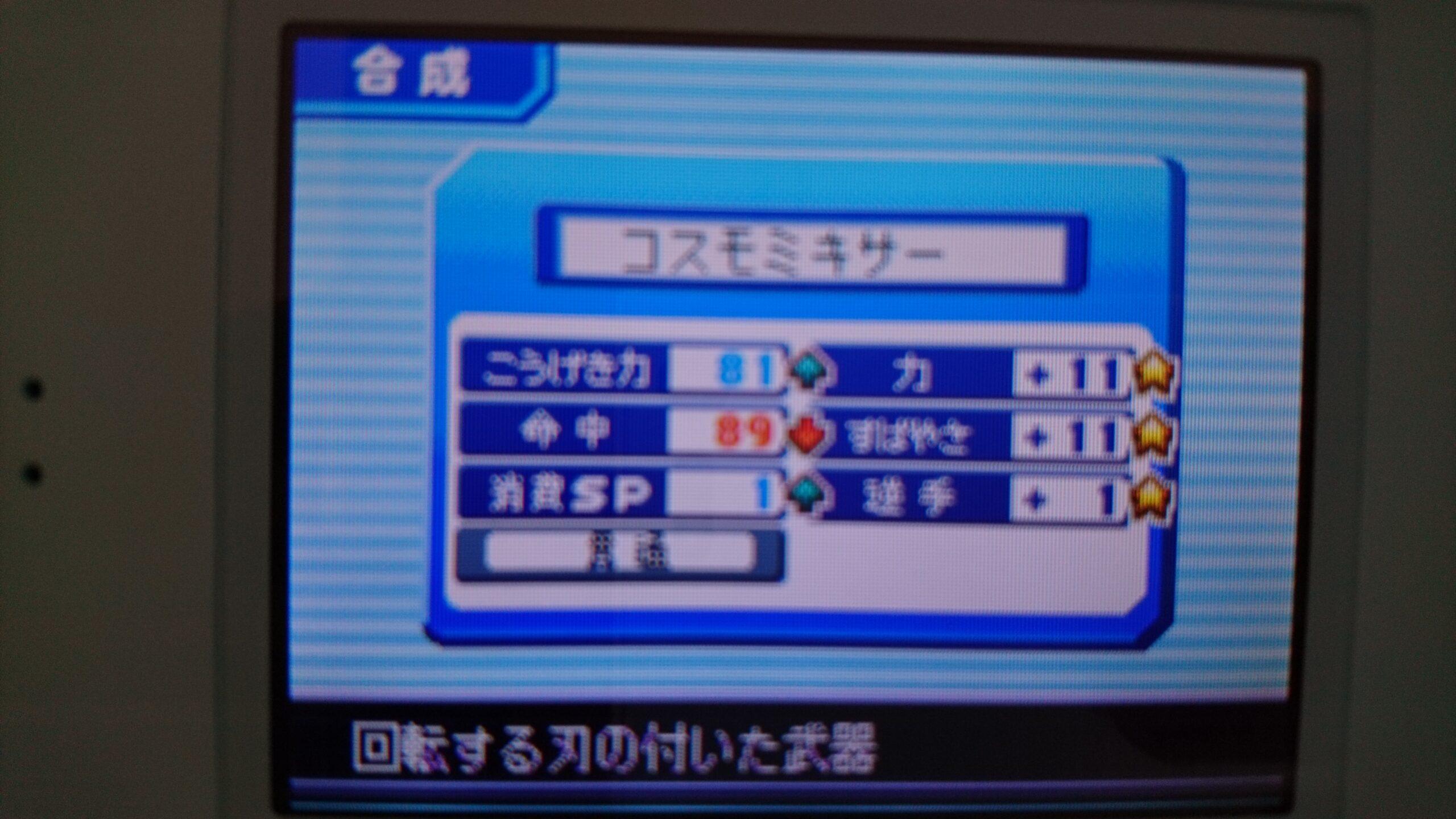 パワポケ11 SP1、逆手1、力すばやさMAXのとんでもないクレイジーコスモミキサー