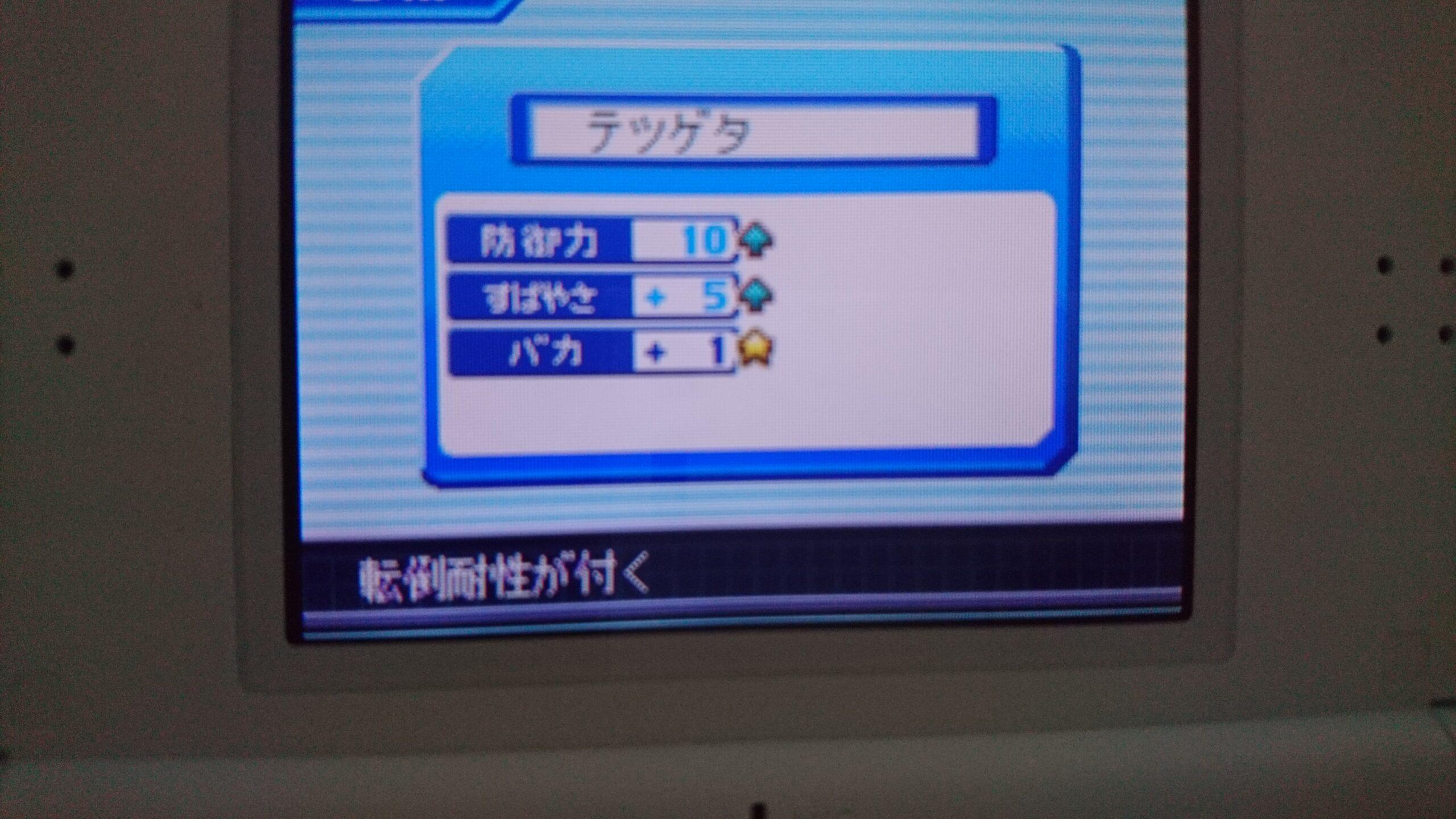 パワポケ11 高補正のテツゲタまとめ【すばやさ+5のバカゲタ】