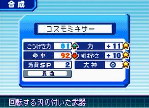 パワポケ11 大神◎付きの最強コスモミキサー