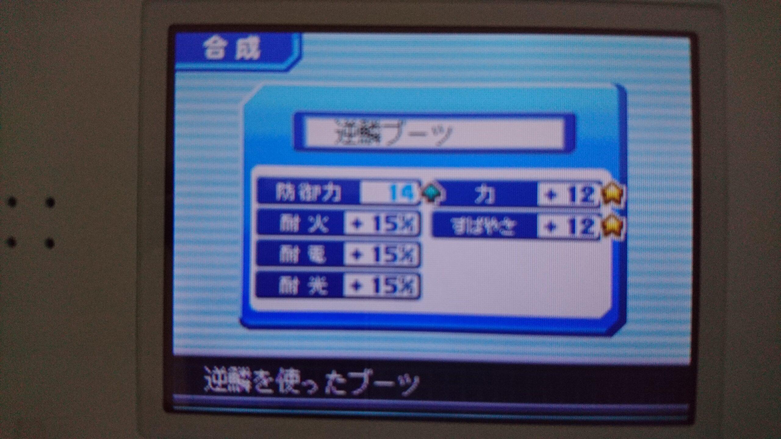 パワポケ11 力+12、すばやさ+12の逆鱗ブーツ【コスモミキサー用】