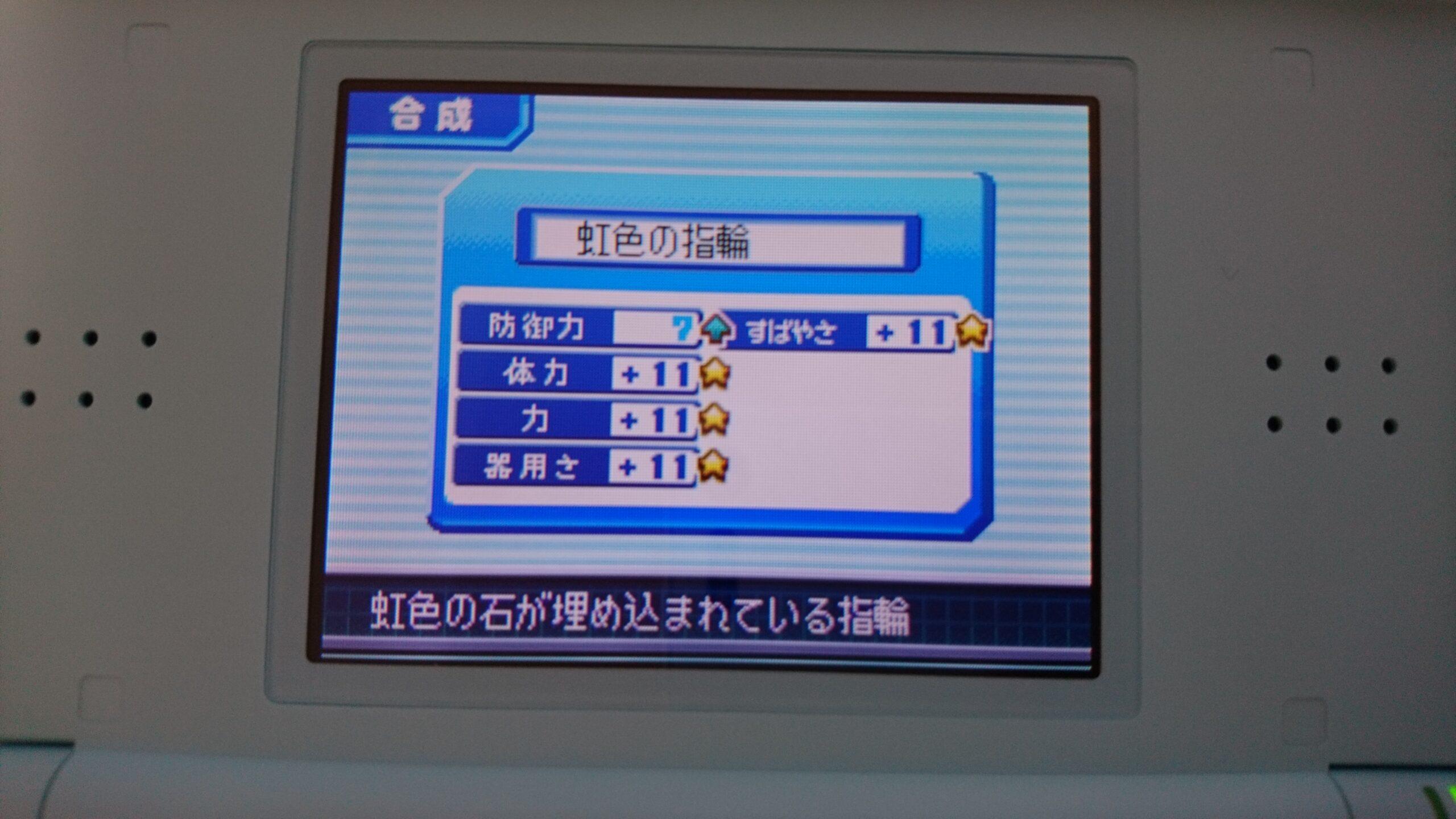 パワポケ11 体力、力、器用、すばやさMAXの虹色の指輪【キャノン使い専用】
